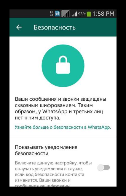 Безопасность в WhatsApp