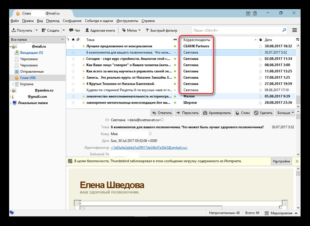 Быстрая сортировка в Mozilla thunderbird
