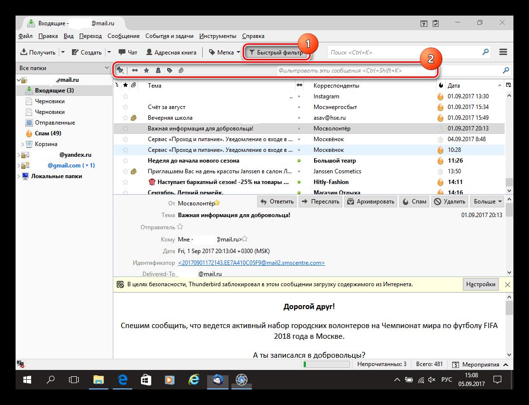 Быстрый фильтр в Mozilla Thunderbird