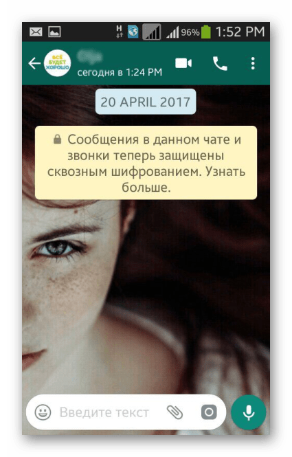 Чат в WhatsApp