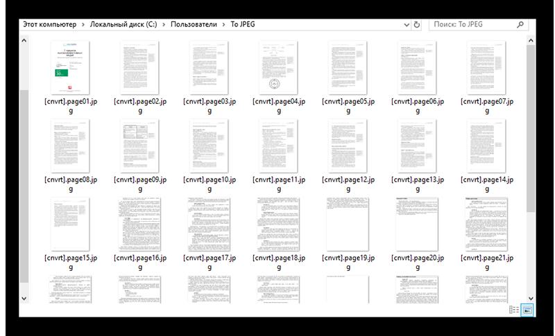Директория полученных файлов JPEG в результате конвертации