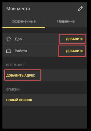 Добавление своих адресов Яндекс Навигатор