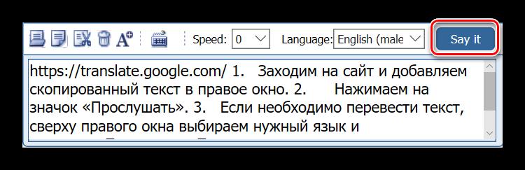 Добавление текста на сайт Text to speech
