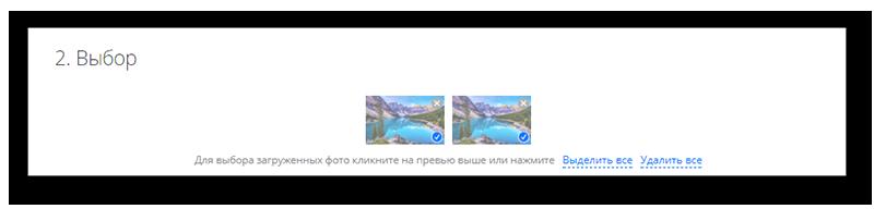 Добавленные файлы для обработки на сайте Resizepiconline