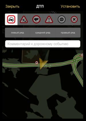 Дорожные события Яндекс Навигатор