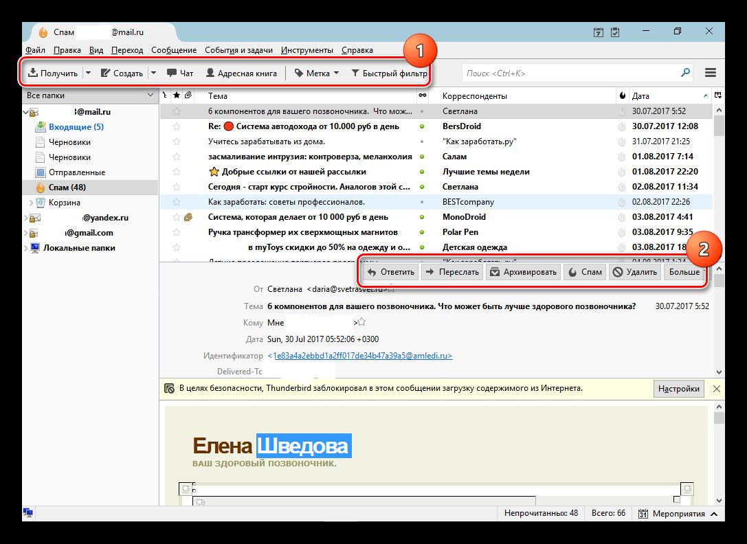 Дублирование функций управления в Mozilla Thunderbird