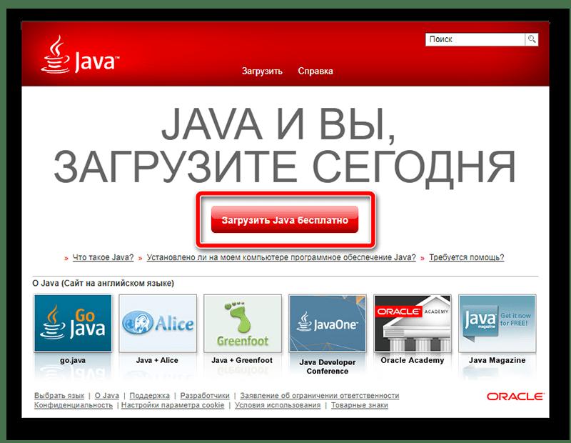 Главная страница официального сайта ПО Java