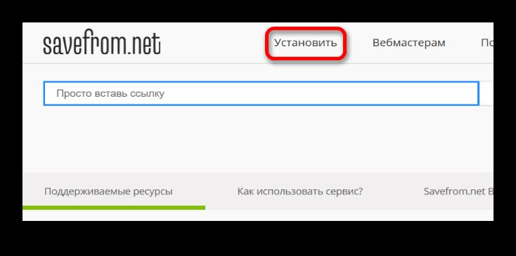 Главная страница сайта переход к установке на Сейвфром