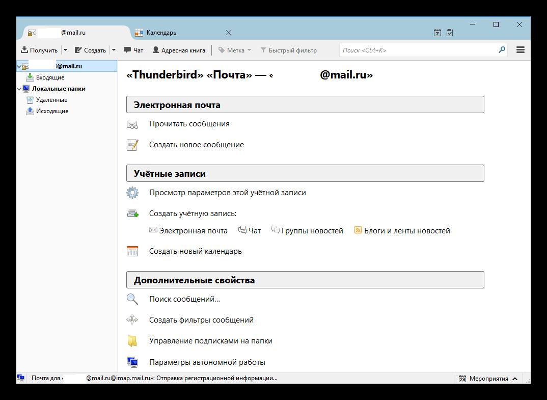 Главное окно настройки почтового ящика в Mozilla thunderbird