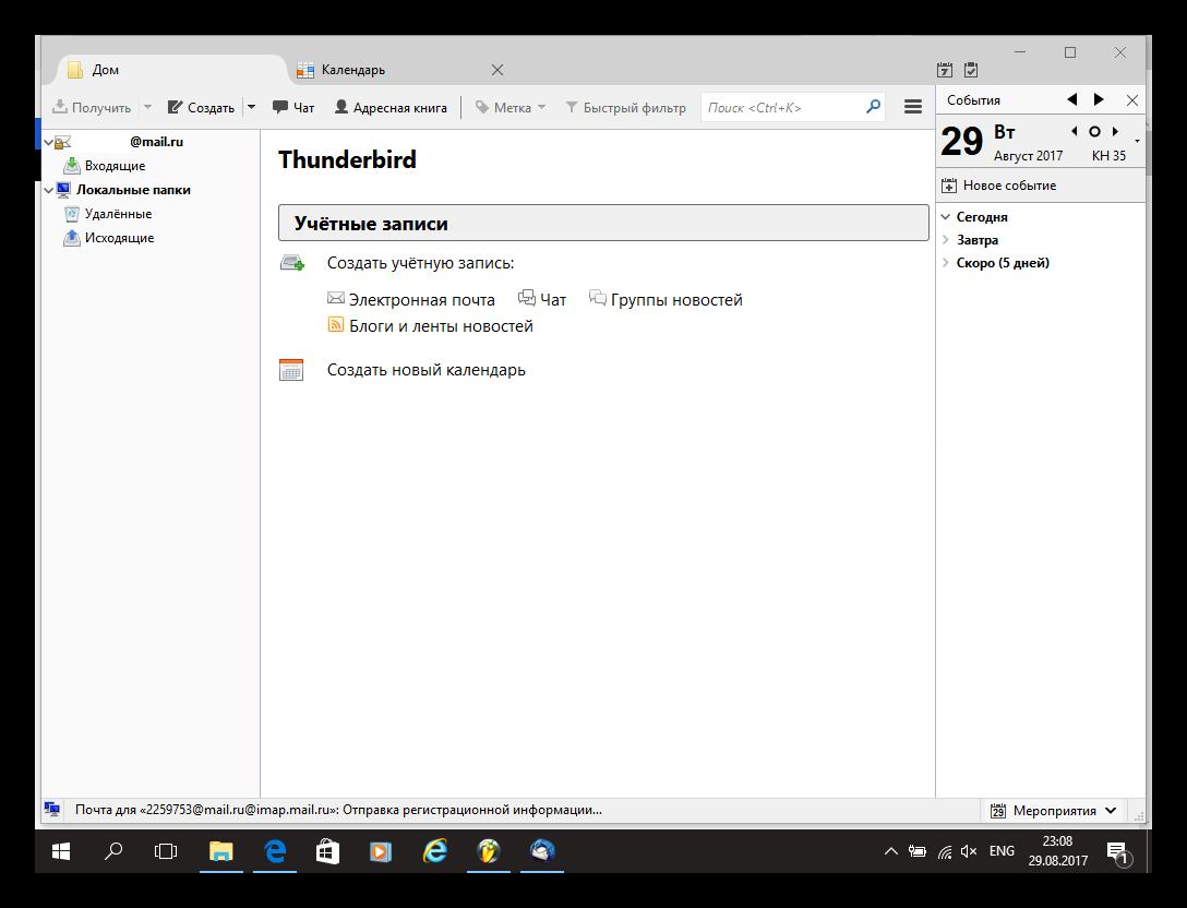 Главное окно программы Mozilla Thunderbird