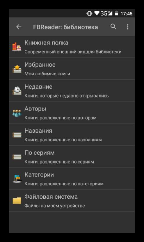 Главный экран FBReader