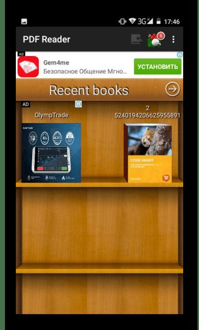 Главный экран PDF Reader