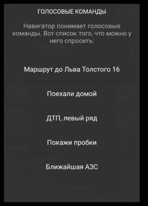 Голосовые команды Яндекс Навигатор