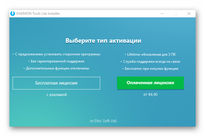 Инсталяция программы Daemon Tools
