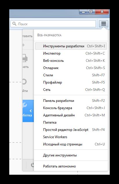 Инструмента разработчика Tor Browser