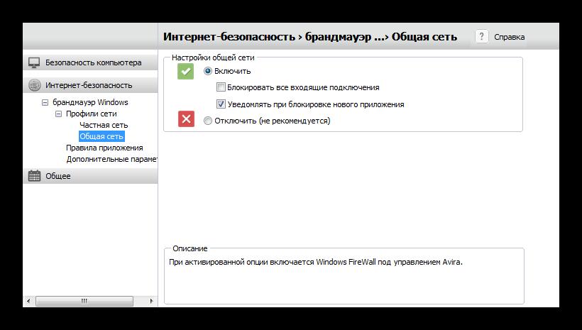 Интернет-безопасность Avira Antivirus