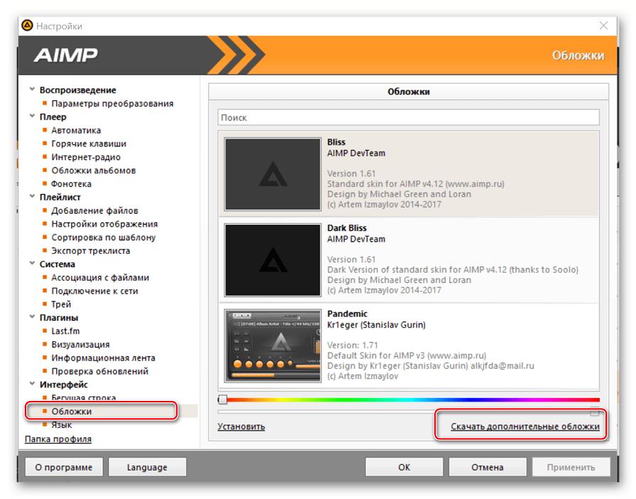 Изменение скинов плеера в AIMP 4
