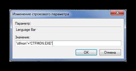 Изменение строкового параметра реестра