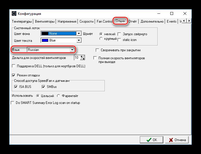 Изменение языка в SpeedFan