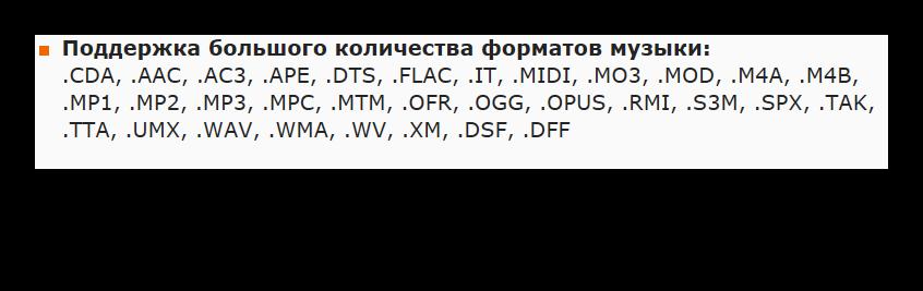 Какие форматы поддерживает плеер AIMP 4