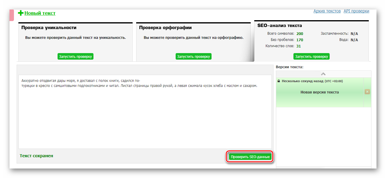Кнопка Проверить SEO-данные text ru