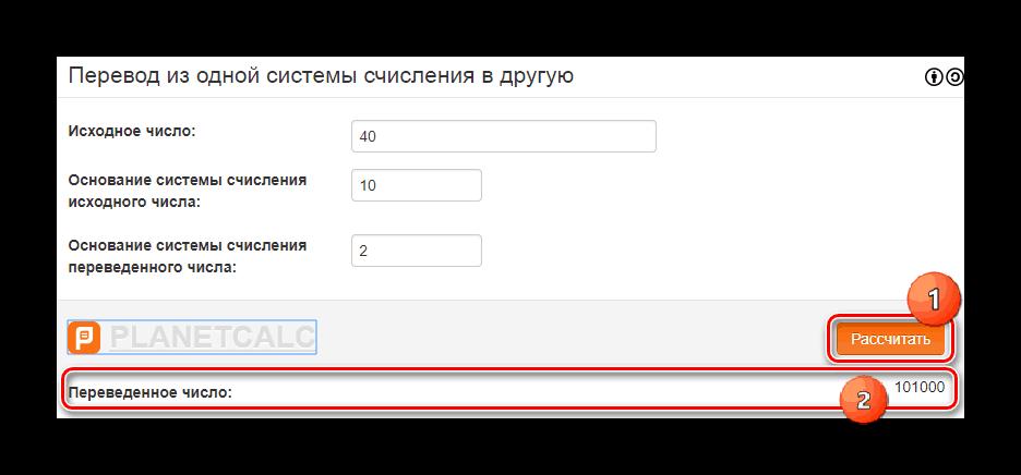 Кнопка Рассчитать и результат на сайте planetcal.ru