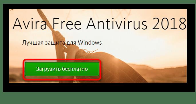 Кнопка загрузки антивируса Avira