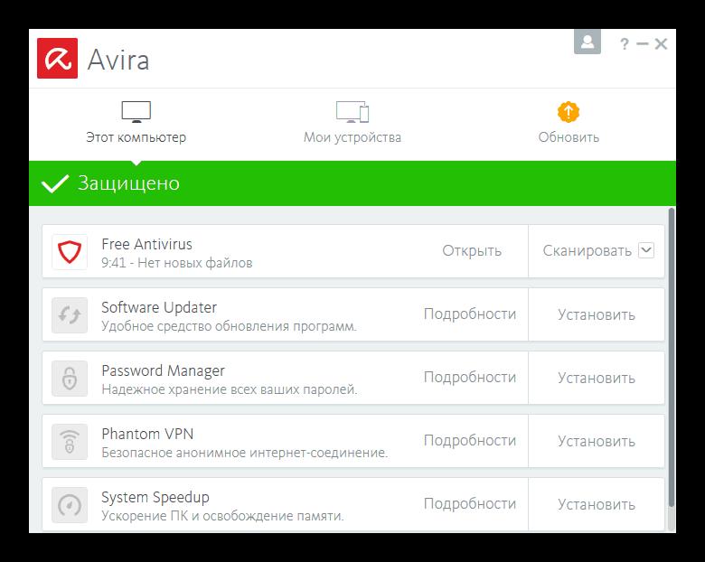 Компьютер защищен Avira