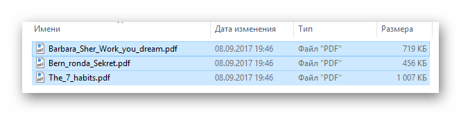 Конечные файлы после конвертации в программе ABBYY FineReader