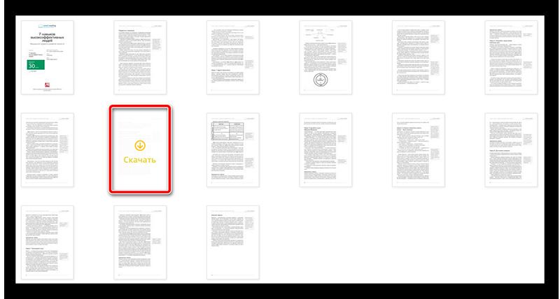 Конечные файлы в jpg формате на сервисе Smallpdf
