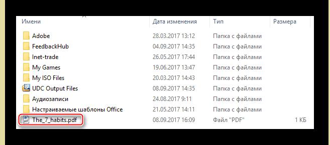 Конечный документ в результате конвертации из docx в pdf в пакете Универсальный конвертер документов
