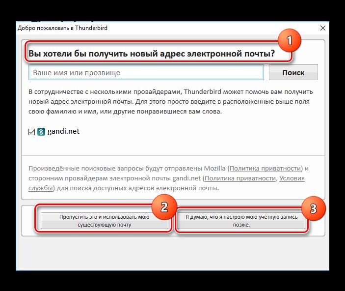Мастер настройки почты в Mozilla Thunderbird
