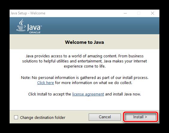 Мастер установки ПО Java