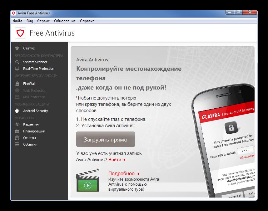Мобильная версия приложения Avira Antivirus