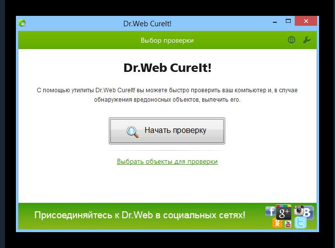 Начальная страница антивируса Dr.Web