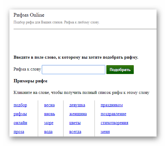 начальный экран Рифма Онлайн