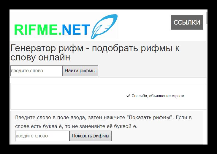 Начальный экран сайта Рифме.Нет