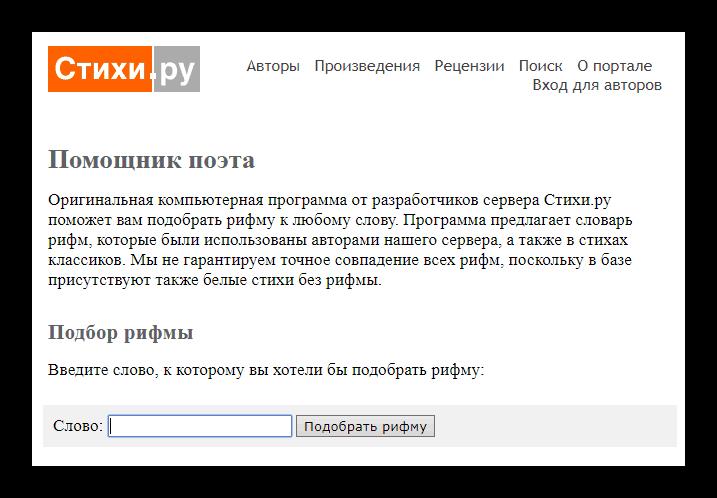 Начальный экран сервиса Стихи.Ру