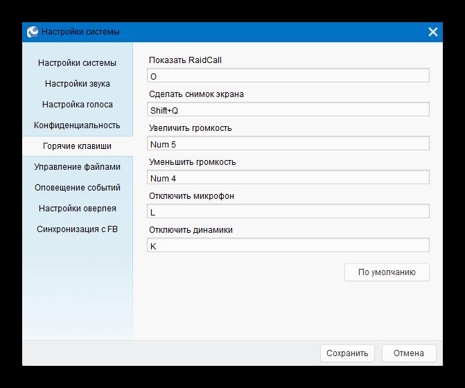Настройка горячих клавиш в программе RaidCall