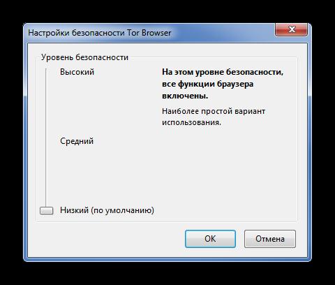 Настройки безопасности Tor Browser