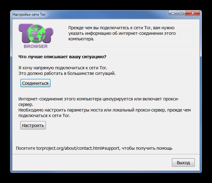 Настройки сети Tor