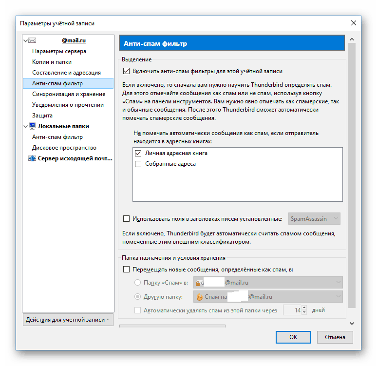 Настройки_анти-спам фильтра в Mozilla Thunderbird