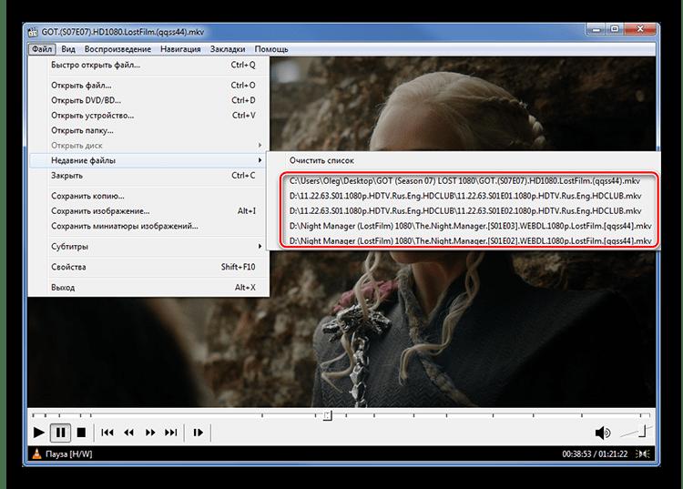 Недавние файлы в Media Player Classic