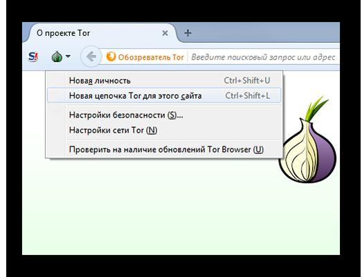 Новая личность Tor Browser