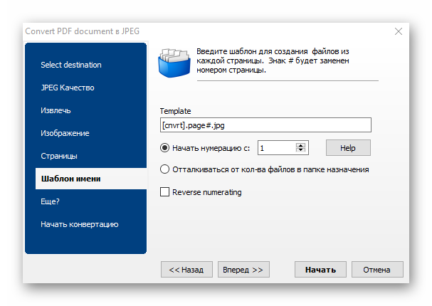 Нумерация страниц и имя для JPEG в программе Total PDF Converter