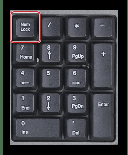 NumLock на цифровой клавиатуре