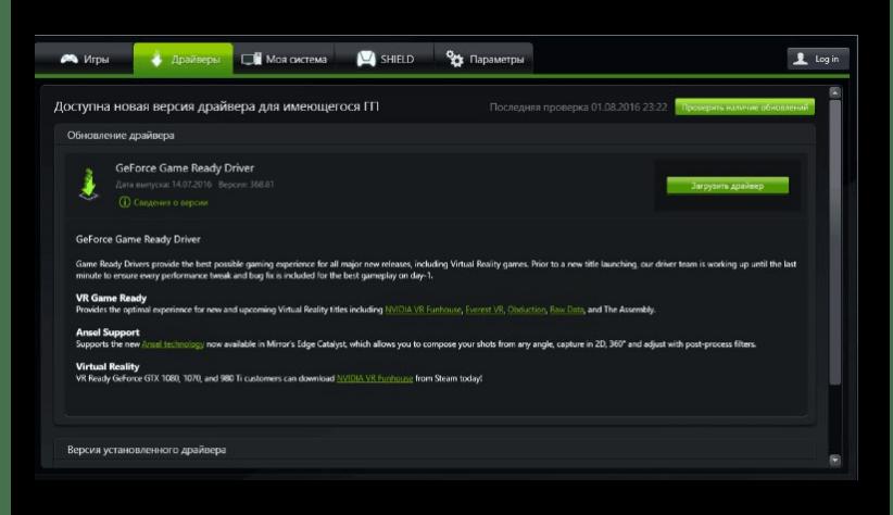 Обновление драйверов GeForce Experience