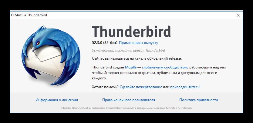 Окно информации о Mozilla Thunderbird