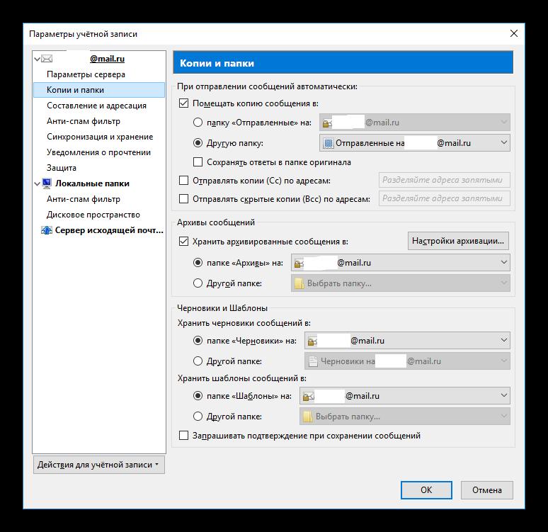 Окно настроек копий и папок в Mozilla Thunderbird