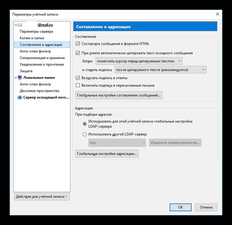 Окно задания правил составления и адресации писем в Mozilla thunderbird